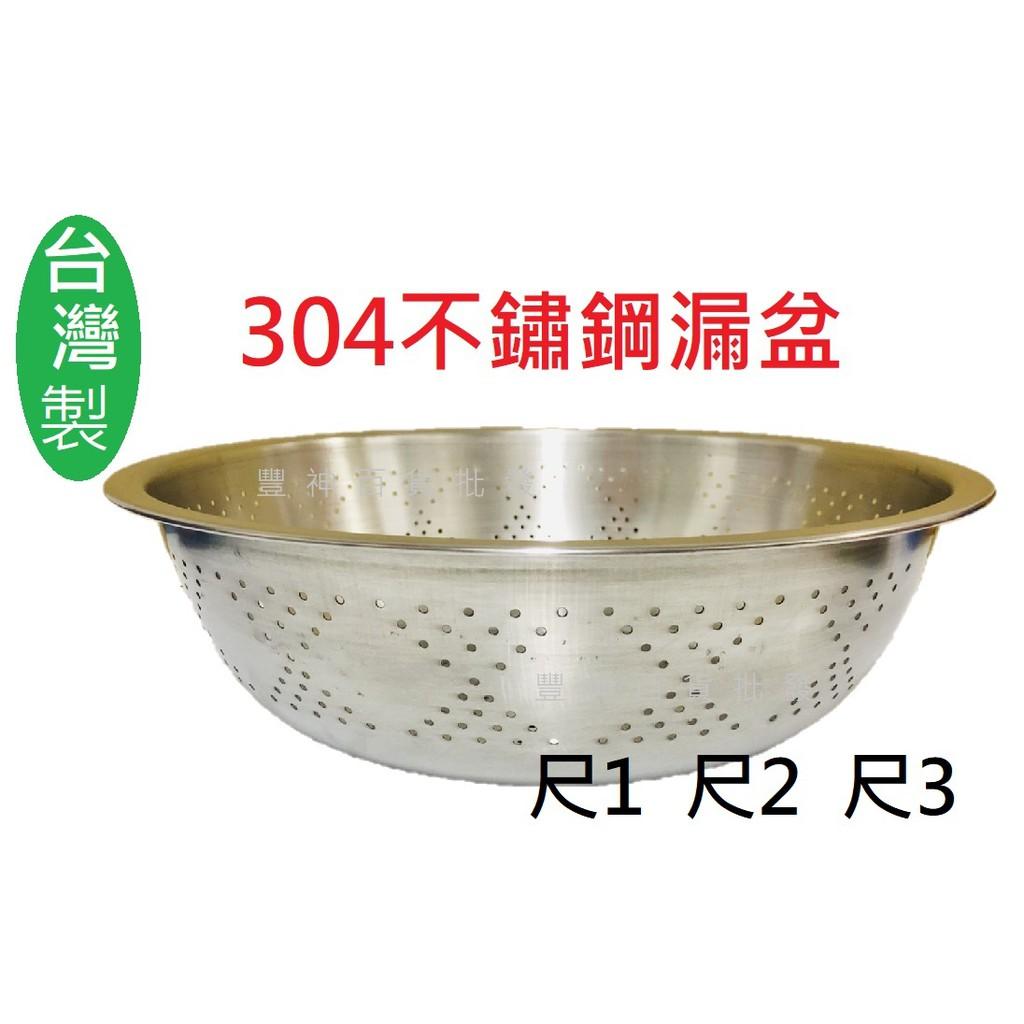 304 漏盆 不鏽鋼漏盆 尺2 尺3 尺4 漏水盆 洗菜盆 瀝水盆 台灣製