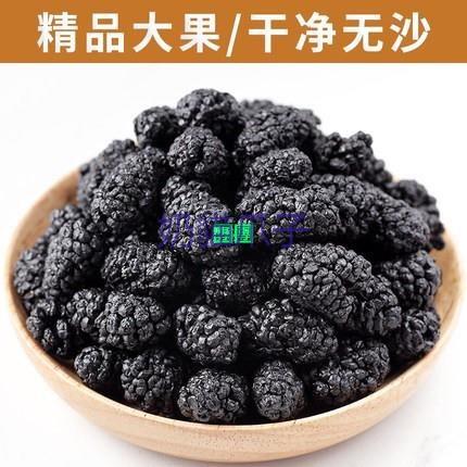 【台灣熱賣】 桑葚乾新疆黑桑椹不特級大顆粒桑葚無沙桑椹乾桑椹新鮮果乾
