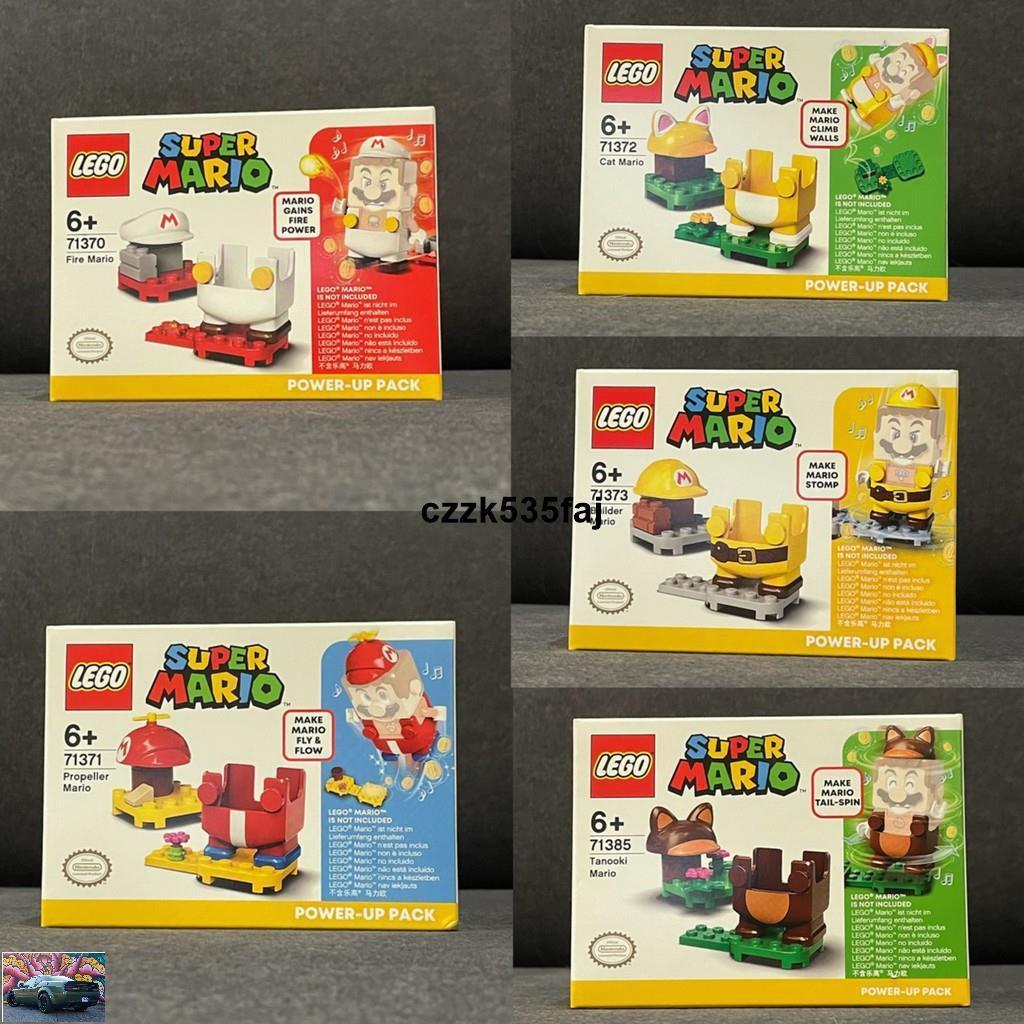 【LX夢想】 LEGO 樂高 71370 71373 71371 71372 71375 馬力歐 瑪利歐