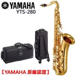 『搖滾通樂器館』YAMAHA YTS-280 次中音薩克斯風/Tenor sax/商品以現貨為主【YAMAHA管樂原廠認