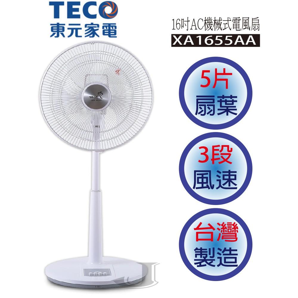 TECO 東元 XA1655AA 16吋 機械式 電風扇 AC扇 風扇 立扇 台灣製造