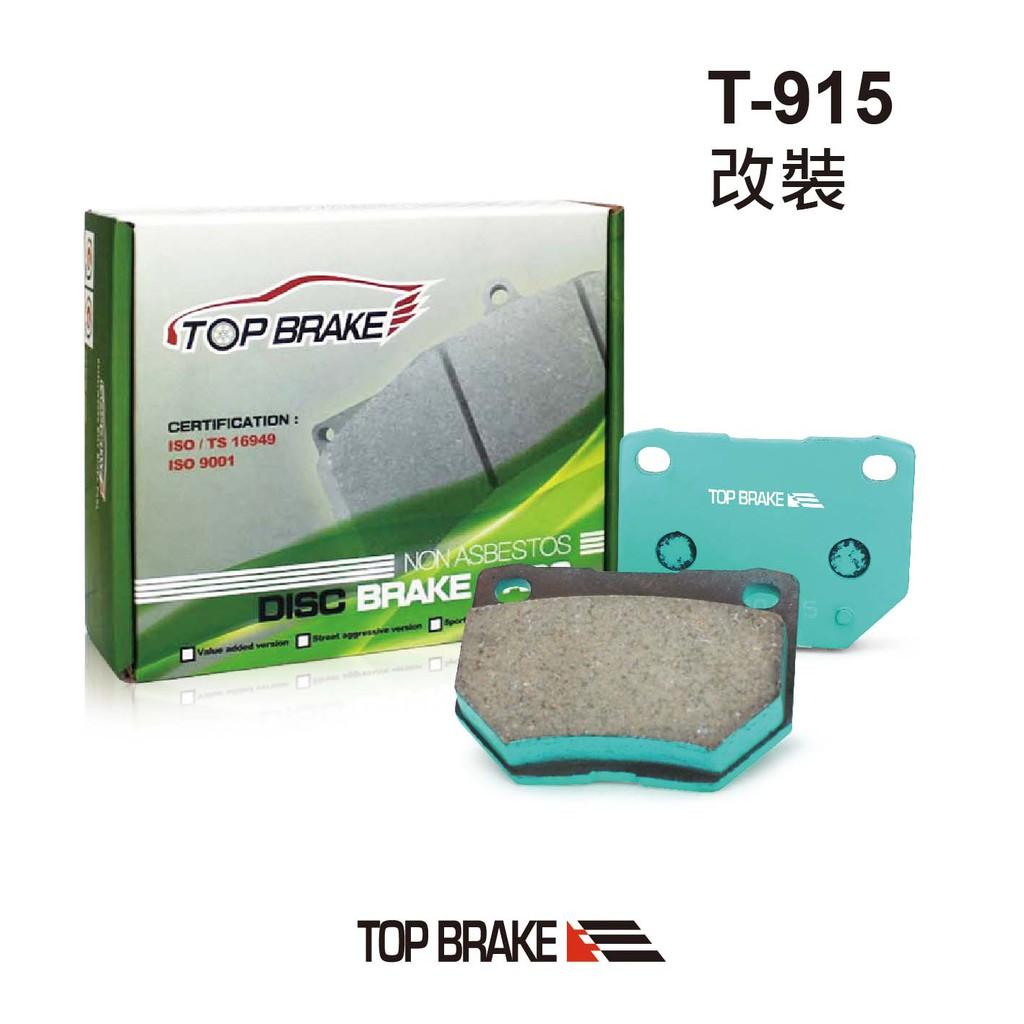 TOPBRAKE 日產NISSAN GT-R R32 汽車後碟煞車來令片-特約店免安裝費 T-915