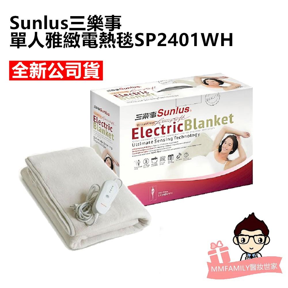Sunlus三樂事 單人雅緻電熱毯 SP2401WH【醫妝世家】電熱毯 熱敷墊