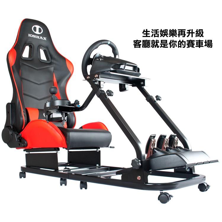 IONRAX RS3 賽車遊戲支架+RS SEAT SET 後半段賽車椅組 PS4遊戲 羅技G29對應 不含方向盤 預購
