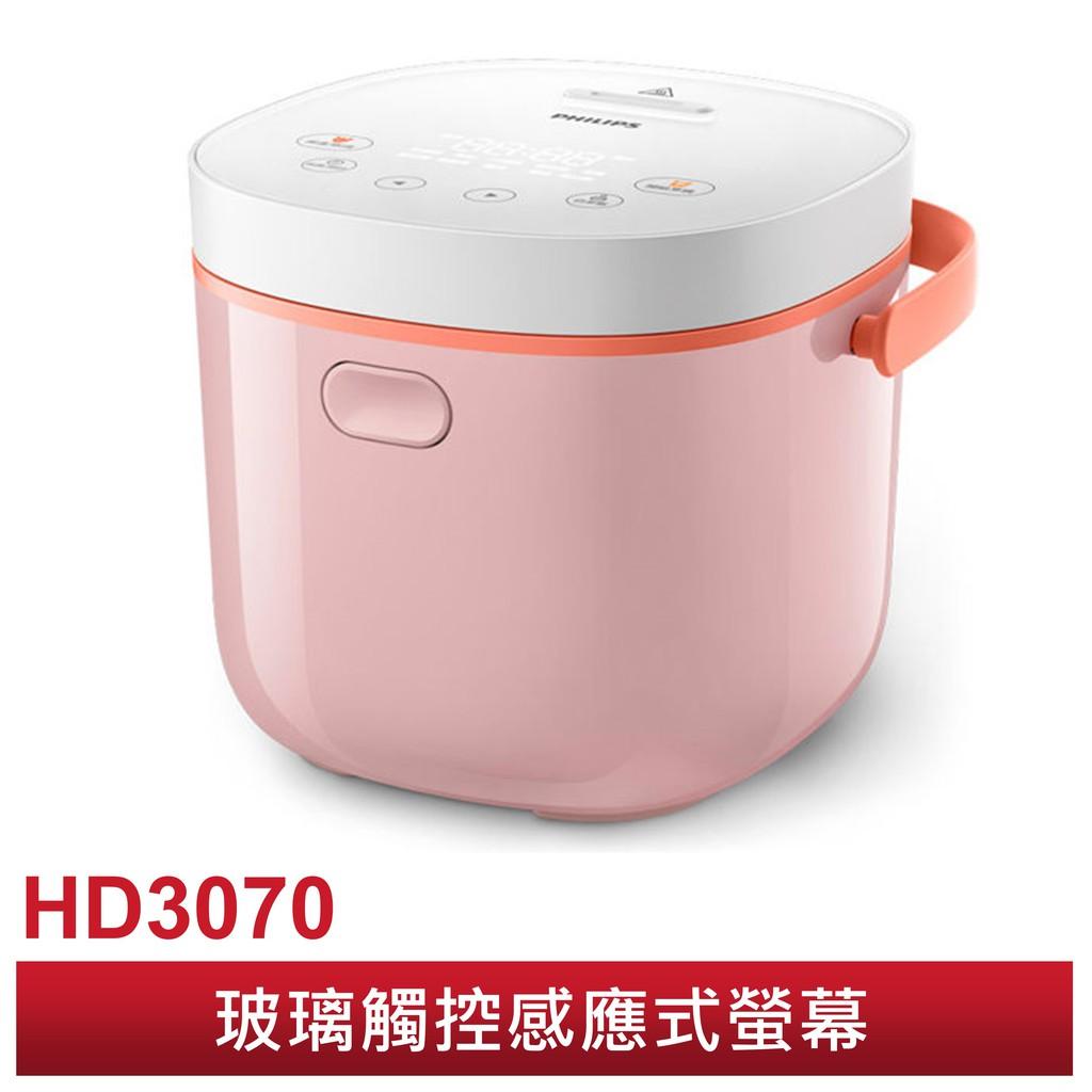 【飛利浦 PHILIPS】4人份迷你微電鍋 HD3070 瑰蜜粉 電子鍋