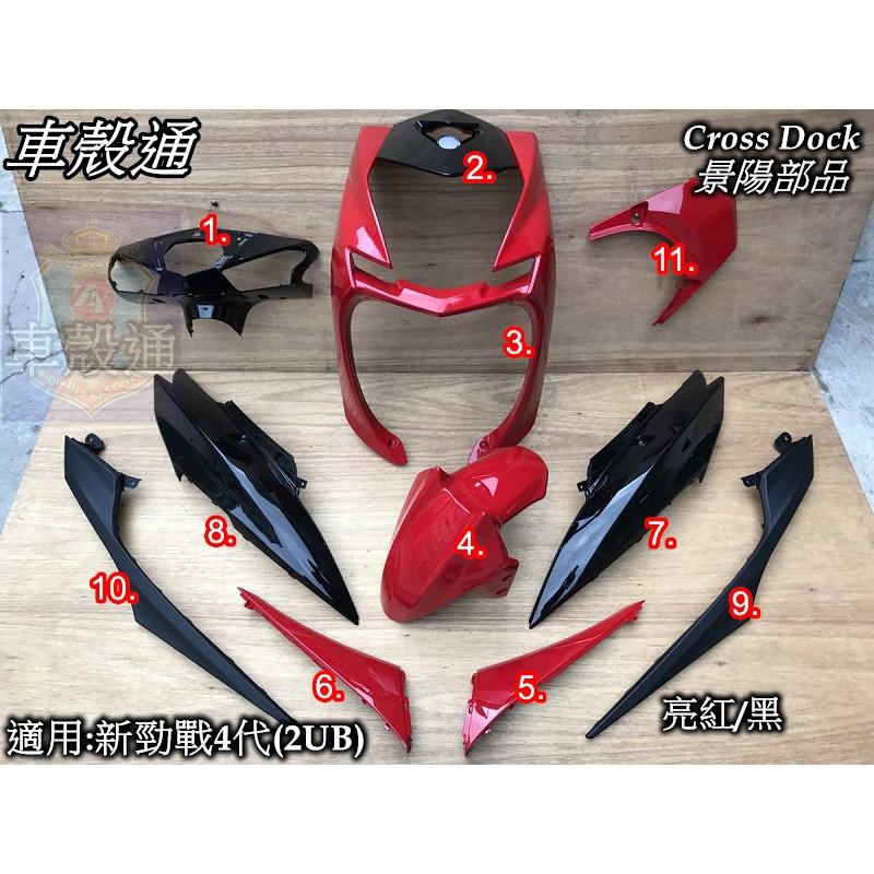 [車殼通]四代戰 新勁戰4代125 亮紅/黑 烤漆件11項 Cross Dock景陽部品