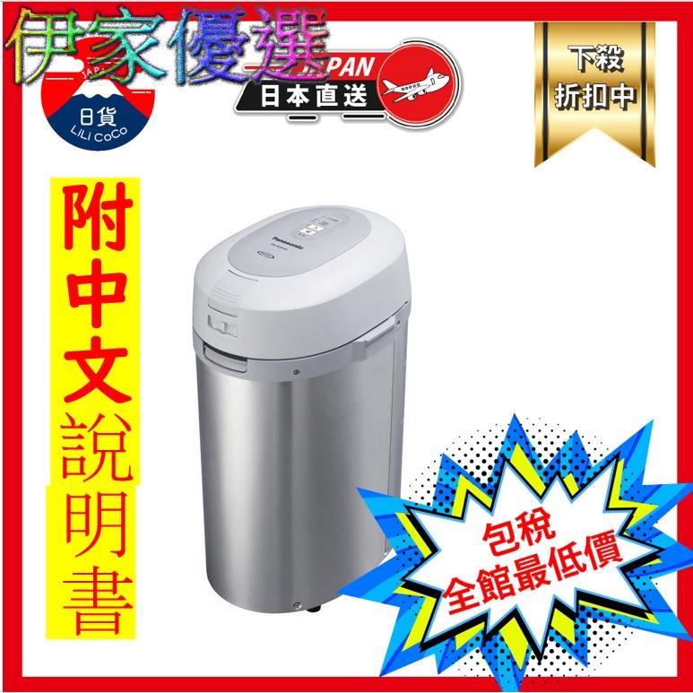 💖台灣現貨💖廚餘機 溫風式廚餘處理機 有機肥 MS-N53XD Panasonic 國際牌 中文說明書 安心保