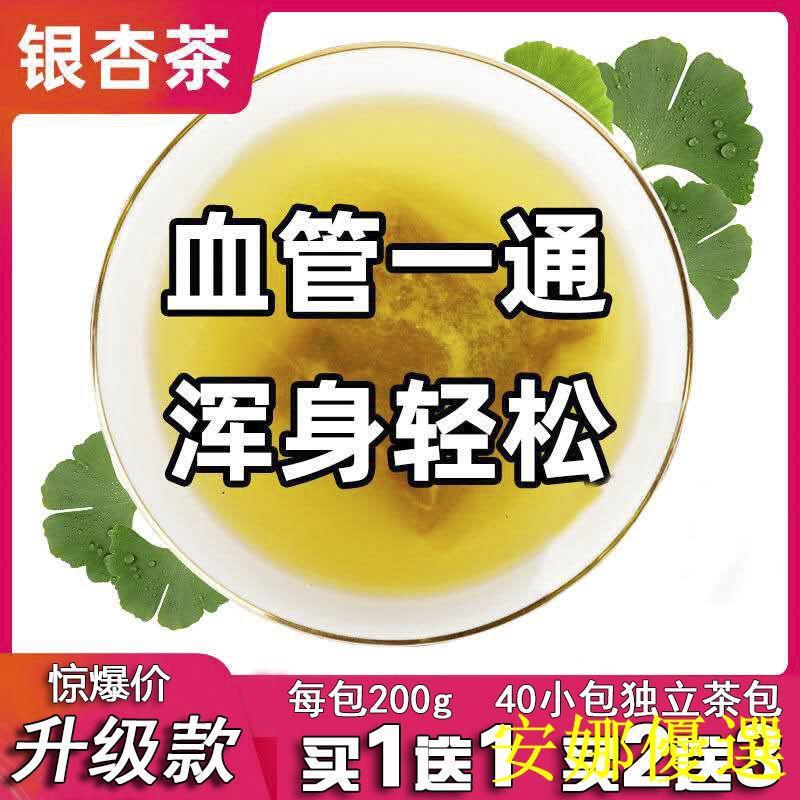 【買1送1】通血管茶中老年銀杏黃精茶軟化清理輕松降三茶養生茶40
