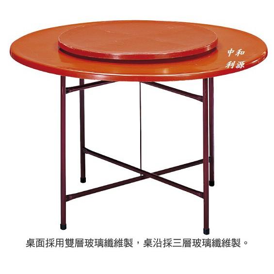 全新 6尺纖維桌 圓桌+4尺纖維轉盤+45公分鋁合金 軌道+粗管 折合桌腳=4件組 團圓桌 收合 摺合桌 辦桌 流水餐桌