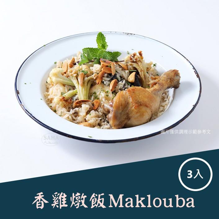 Saha】中東香雞燉飯 Maklouba《Halal清真認證》3入組