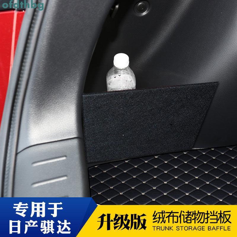 日產TIIDA后備箱收納擋板改裝儲物箱置物盒箱隔板