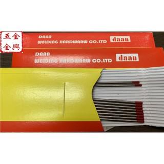 ★ 金興五金★ DAAN 專業高品質 氬焊機專用鎢棒 氬焊鎢棒 焊條 1.6MM 2.4MM 3.2MM 屏東縣