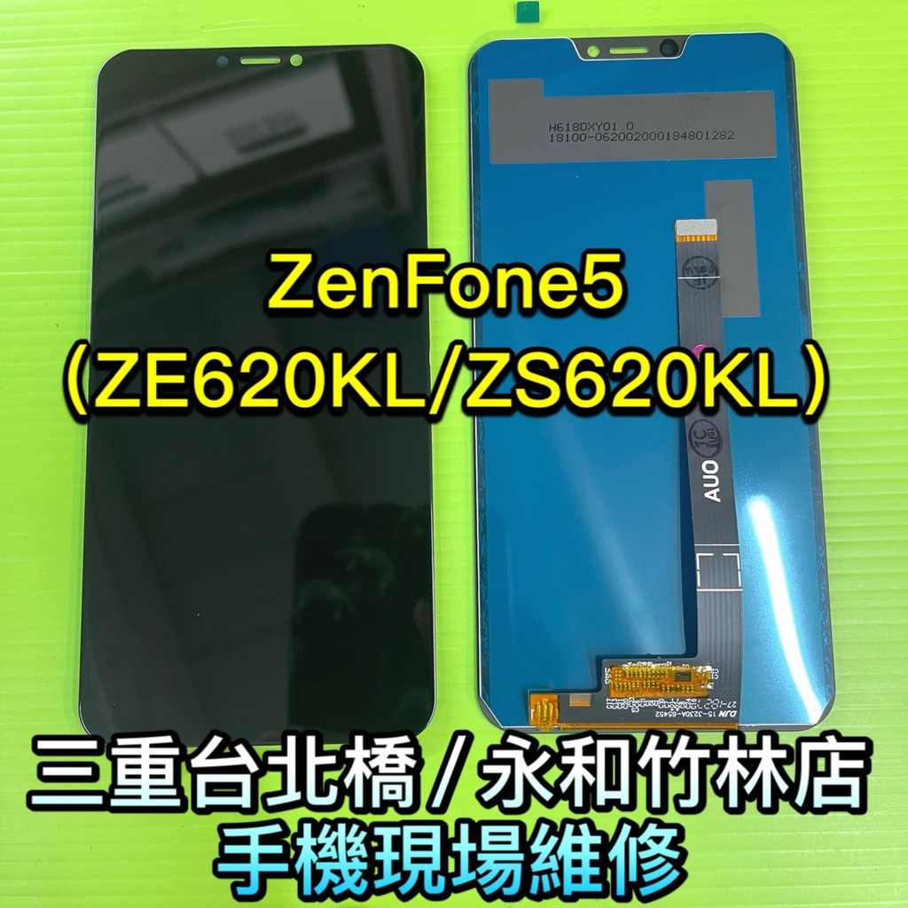 ASUS Zenfone5 5Z 液晶 螢幕 總成 ZE620KL螢幕 鏡面 ZS620KL螢幕 現場維修 螢幕維修