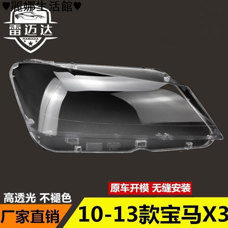 🔥🔥適用于10-13款寶馬X3大燈罩 F25玻璃燈罩 寶馬X3汽車燈罩 X3燈殼