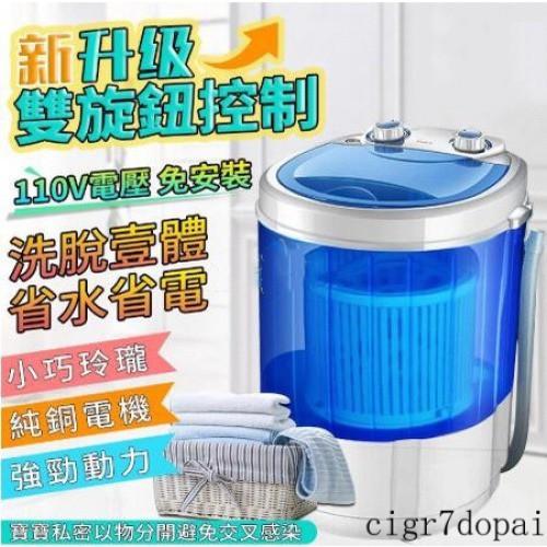 洗衣機 迷你洗衣機 小型洗衣機 半自動洗衣機  嬰兒童 內衣褲 單桶洗脫 一體 大容量 全半自動 110V 現貨