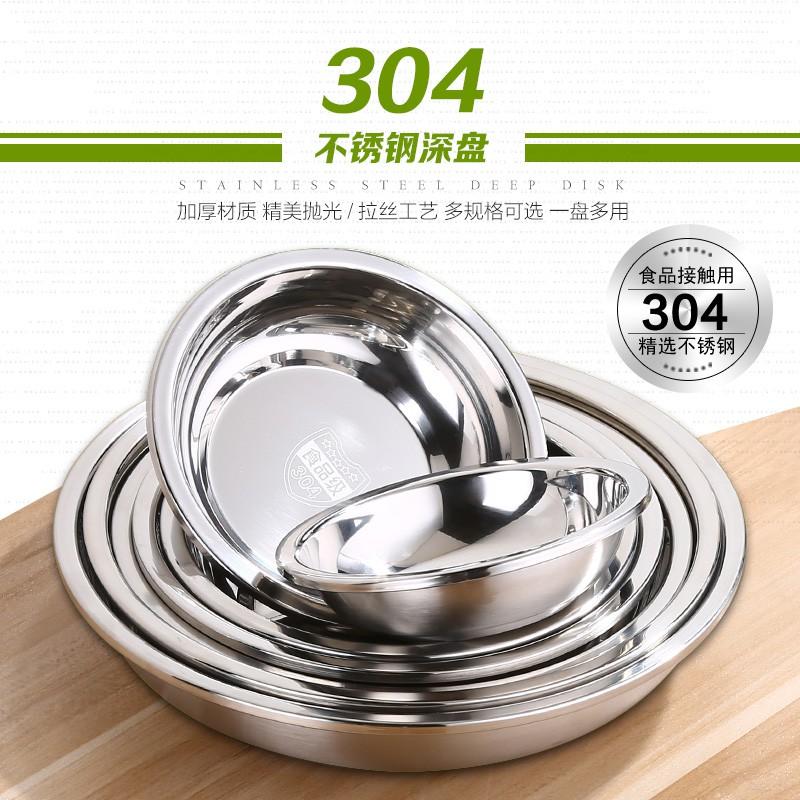 不鏽鋼圓盤 304不鏽鋼盤 餐盤 304不銹鋼圓盤家用特厚加深盛菜盤水果盤碟子平底14-24-26CM