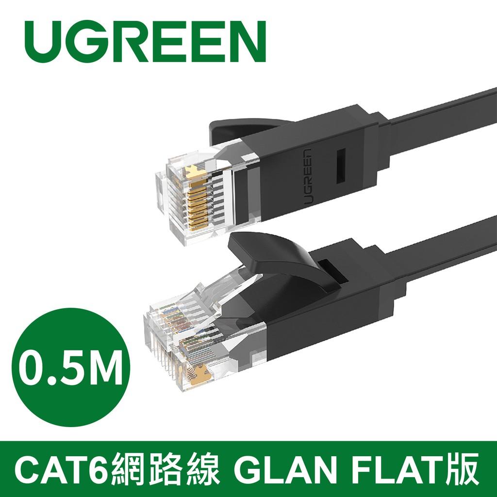綠聯 0.5M CAT6網路線 GLAN FLAT版