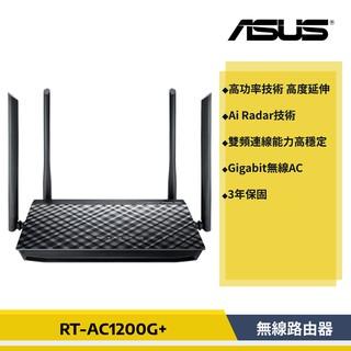 [公司貨] ASUS 華碩RT-AC1200G PLUS 無線雙頻 分享器 臺中市