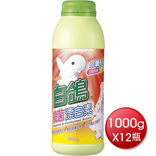 白鴿 殺菌漂白素(1000gX12瓶)[大買家]