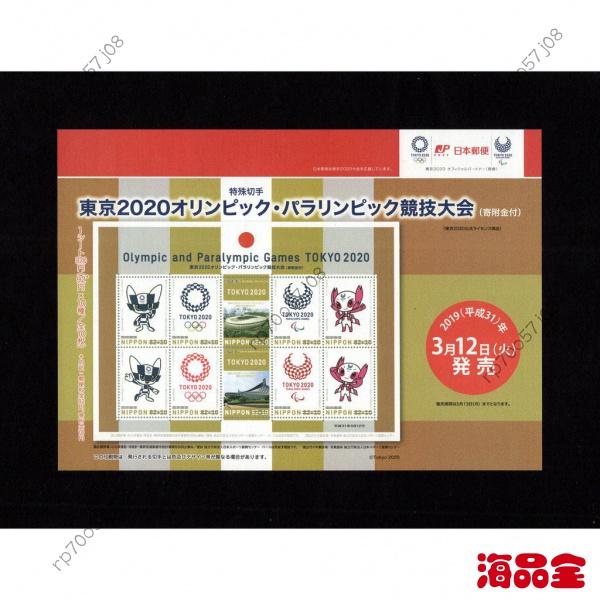 【限時下殺】東京奧運會 奧運會 紀念品 正品 郵票傳單 新品 限量 日本2020年東京奧運會 第一版郵票傳單 現貨 dW