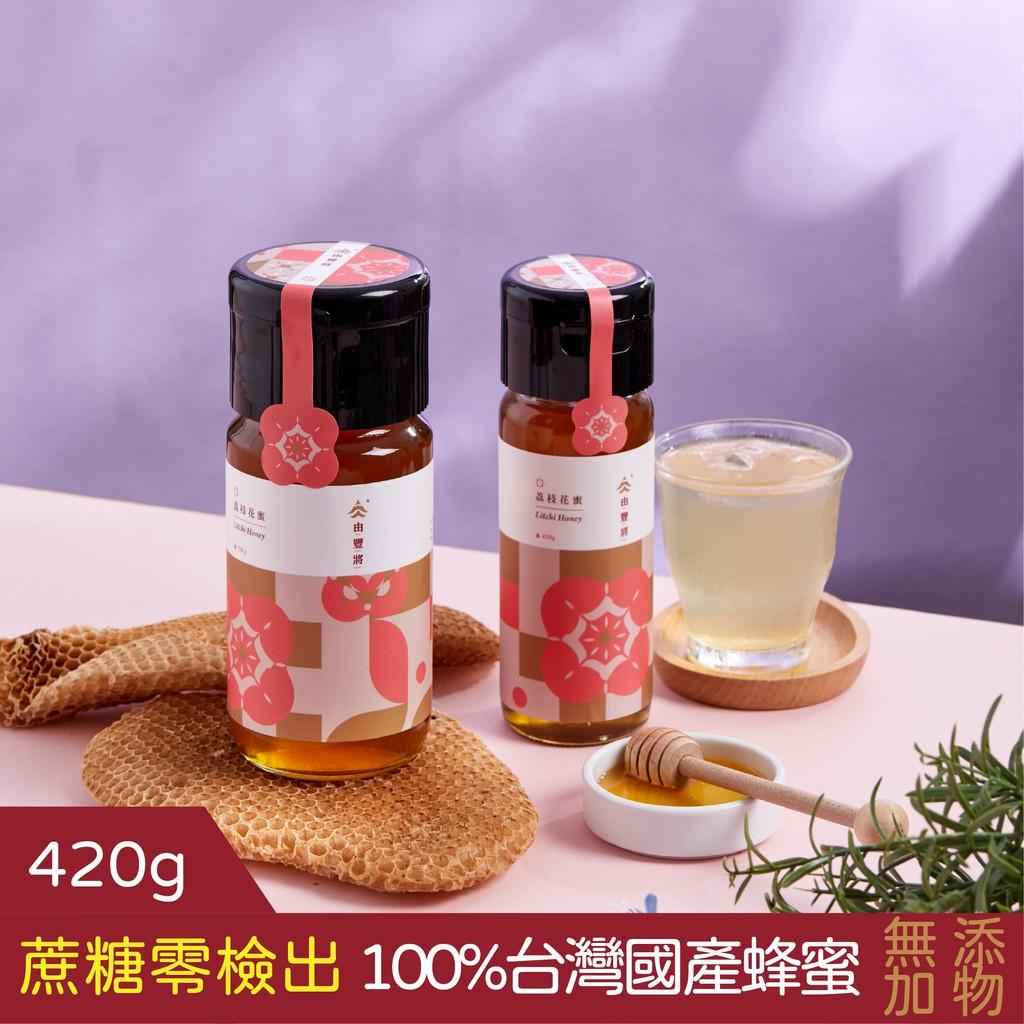 【由豐將】 『100%台灣』貴妃特愛的荔枝花蜜 420g(小瓶)