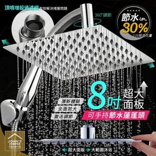 8吋超大手持方形節水頂噴蓮蓬頭 大面板頂噴 淋浴花灑 淋浴柱 淋浴噴頭 沐浴水龍頭 衛浴用品【BD095】