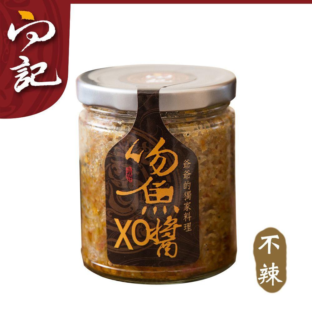 【向記】吻魚XO醬(不辣)-200g/罐 (XO醬、吻仔魚醬、拌麵醬料、配飯醬料、海鮮醬、伴手禮盒)