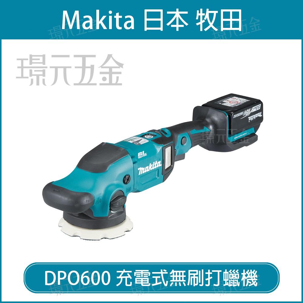 牧田 makita DPO600Z 充電式無刷打蠟機 DPO600 18V 打蠟機 打蠟 研磨機 無刷 空機【璟元五金】