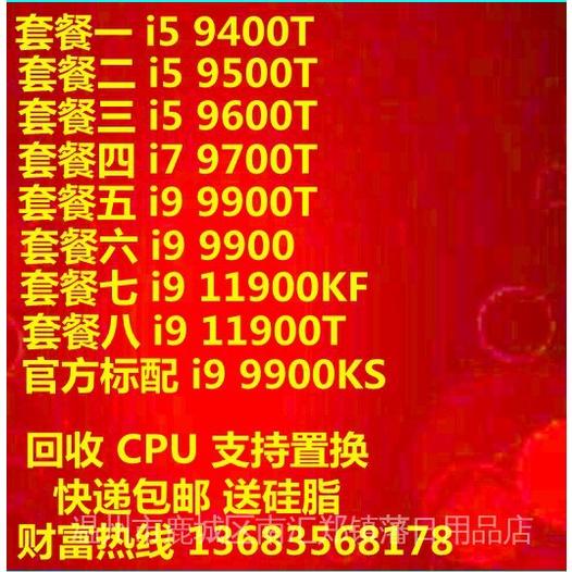 【現貨 限時折扣】i5 9400 9500 9600 i7 9700T  i9 9900 11900KF 11900T