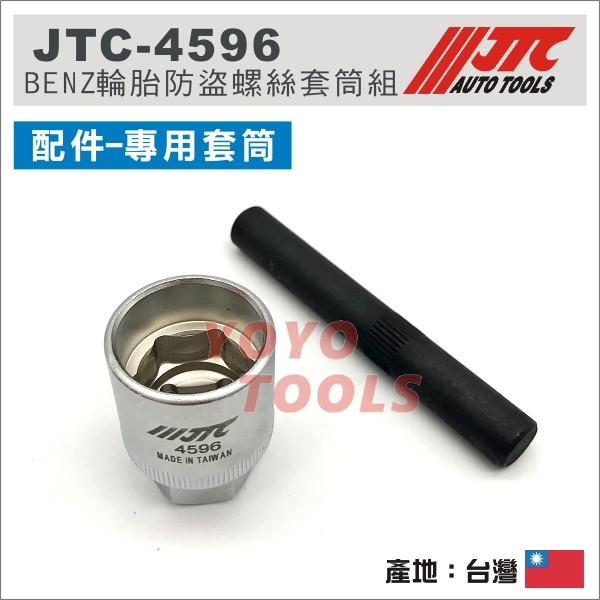【YOYO 汽車工具】JTC BENZ 輪胎防盜螺絲套筒組-配件(專用套筒) / 賓士 輪胎防盜螺絲套筒