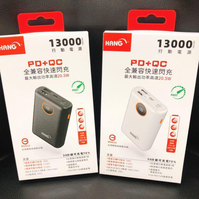 (就朽小姐)24內出貨 最新 HANG PD2 13000/PD3 26000mAh PD+QC全兼容快速閃充行動電源