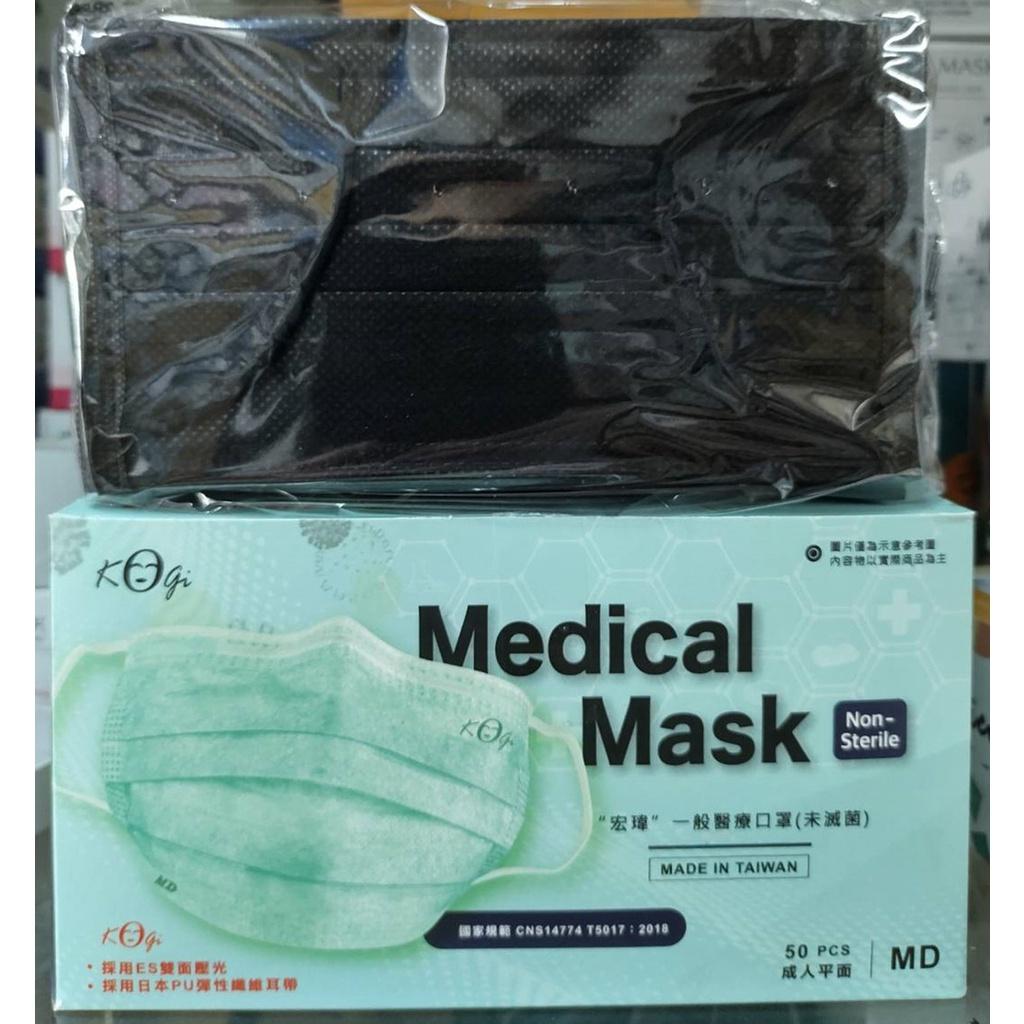 宏瑋 口罩 醫療口罩 成人口罩 50入/盒 (純黑色 )