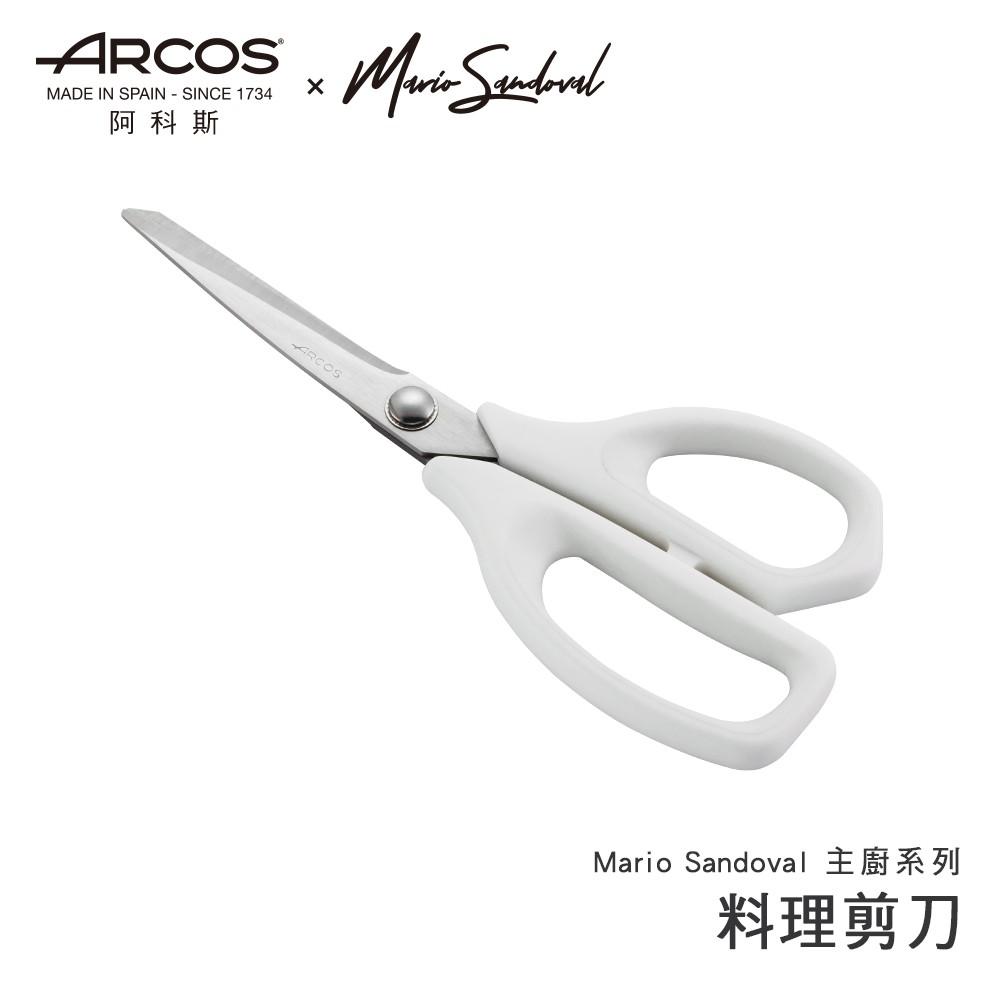【西班牙ARCOS】Mario Sandoval米其林主廚系列 21.5cm 料理剪刀