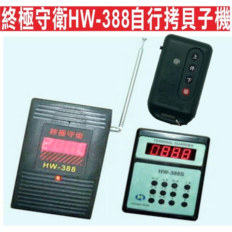 {遙控達人}終極守衛HW-388自行拷貝子機 鐵捲門遙控器 車道管制系統 自動門遙控器 電動門遙控器 弘煒遙控器自行設定