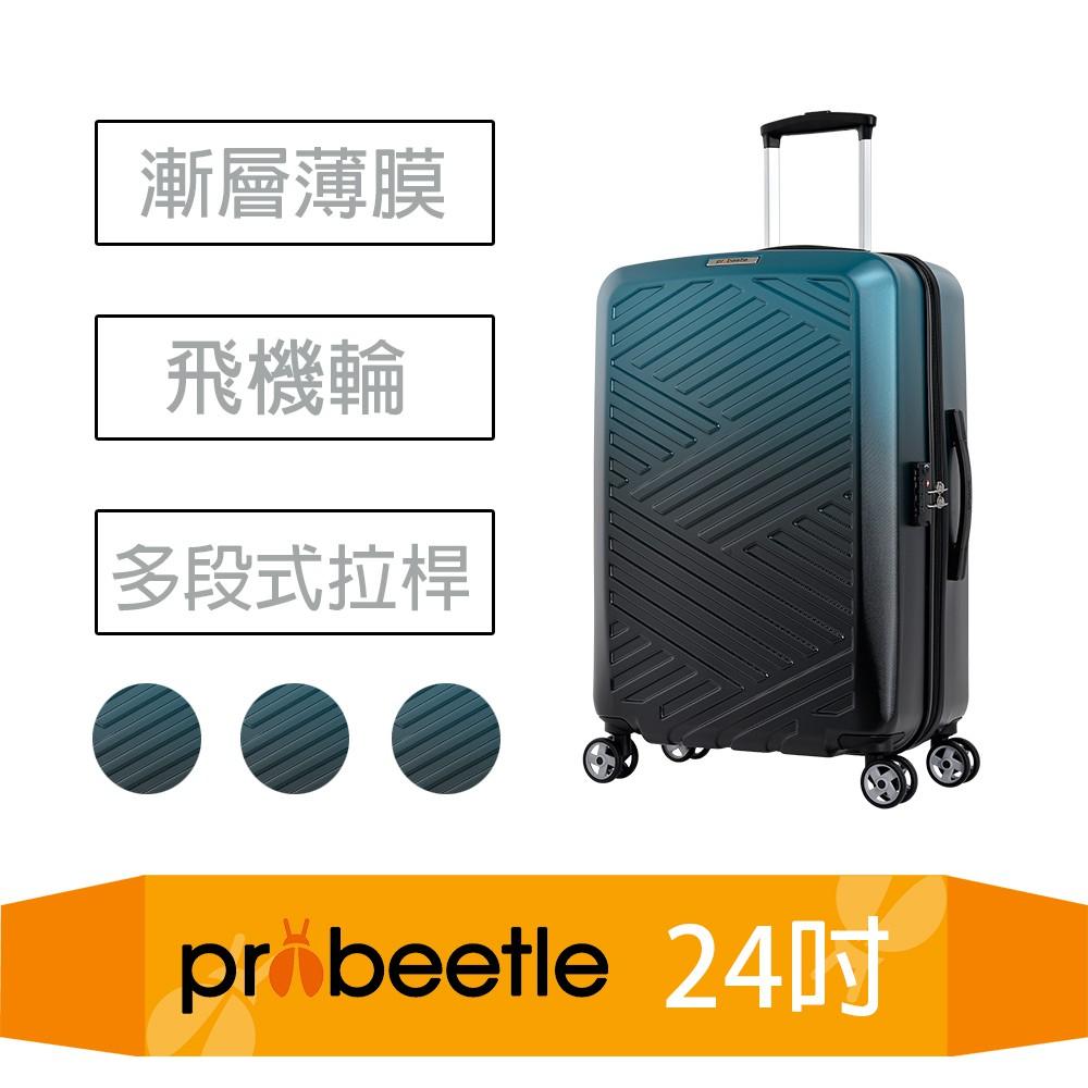 【eminent 】時尚漸層PC行李箱 KJ13 - 24吋