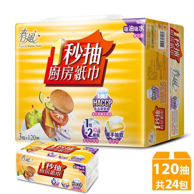 春風 抽取式廚房紙巾 一秒抽(120抽/3包/8串/箱)