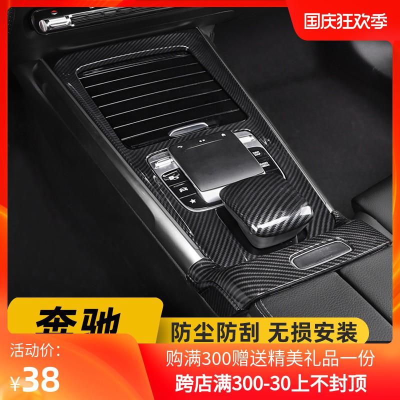 賓士GLB改裝碳纖維內飾GLB180 GLB200 GLB200D車飾配件中控保護殼裝飾用品