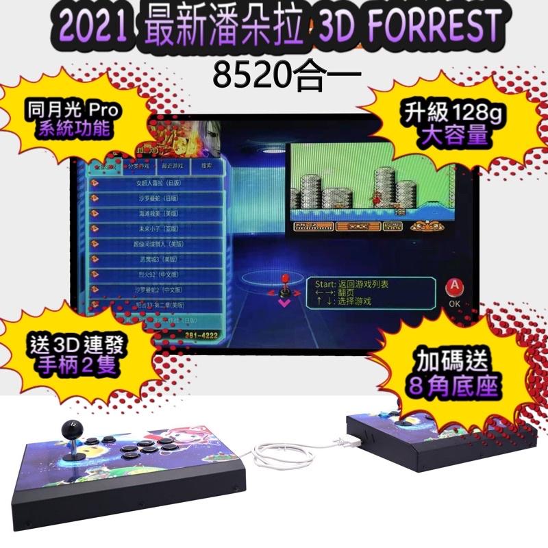 現貨 免運 優惠2021新規格潘朵拉3D FORREST 128 g(同月光寶盒3DW pro功能)/大升級多贈送/