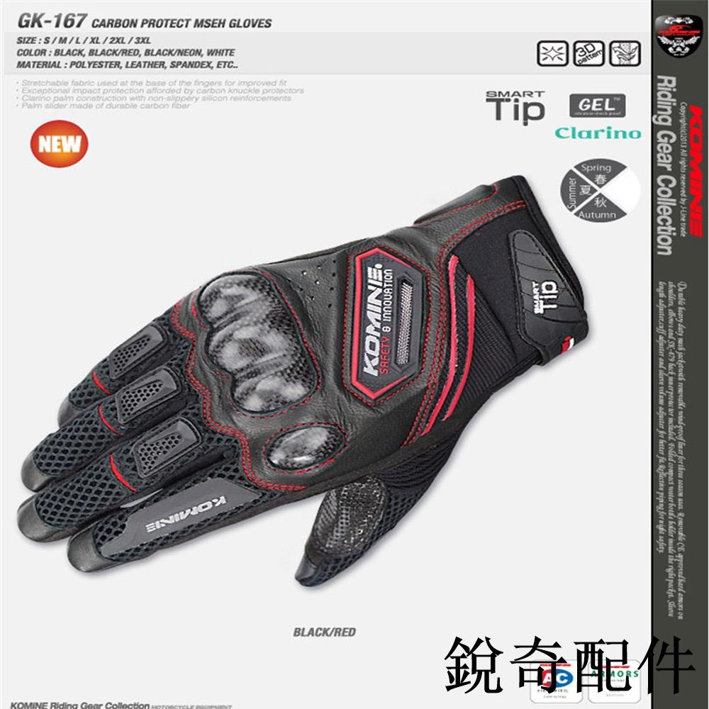 熱銷KOMINE GK167 摩托車手套賽車碳纖維全指街手套KOMINE四季中性手套