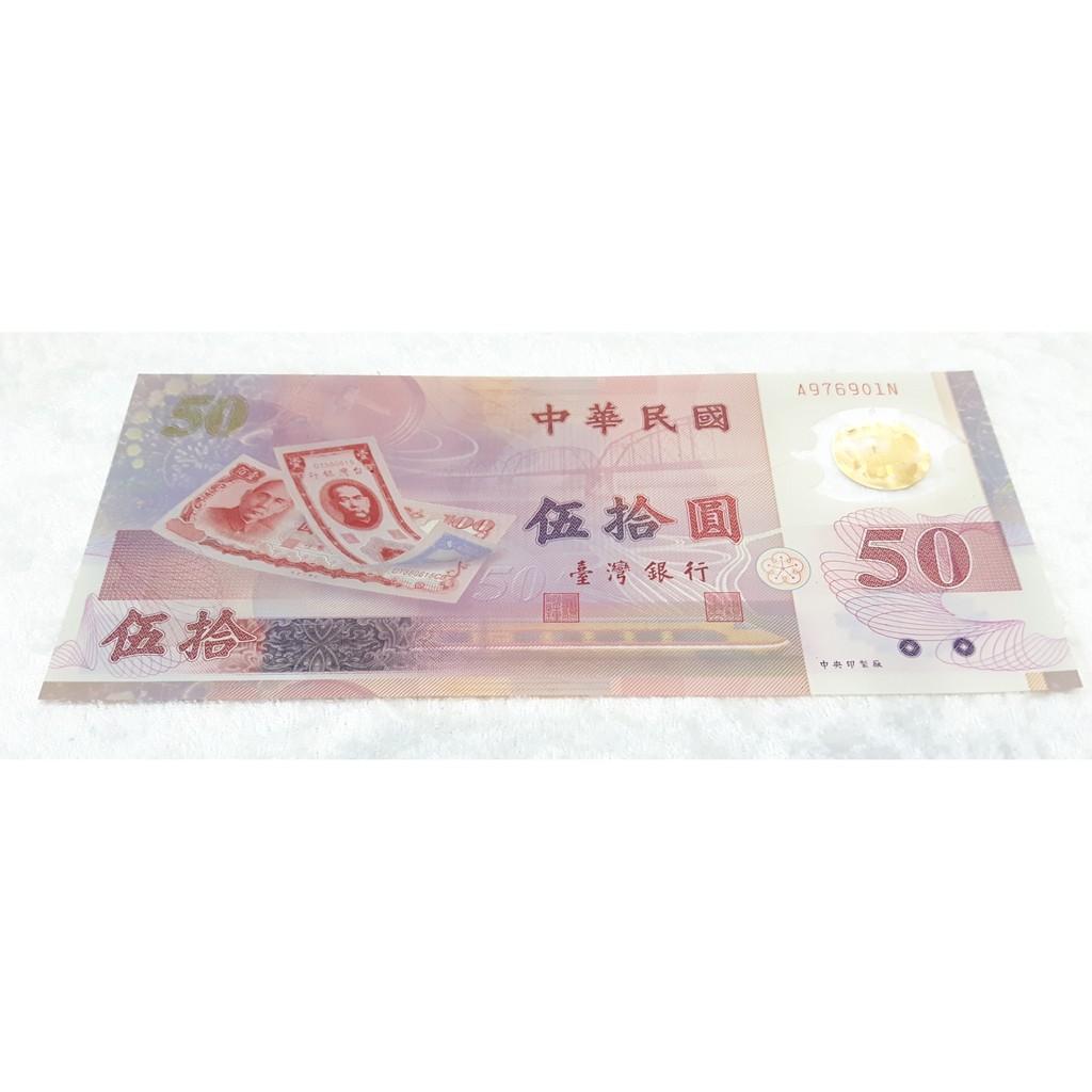 【巧設計-舊鈔舖】一張300元-紙鈔-硬幣-郵票-台灣鈔-台灣銀行民國88年新台幣發行五十週年50元塑膠鈔