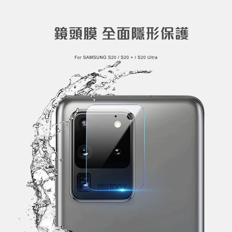 【現貨】三星鏡頭貼 A51 A71 S20 S20Plus Galaxy S20 Ultra 5G鏡頭玻璃貼 保護貼