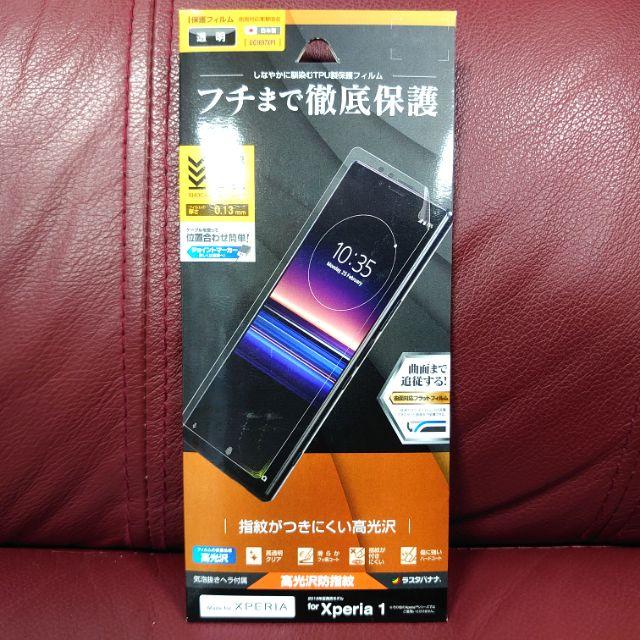 Sony Xperia 1 RASTA BANANA 全滿版亮面保護貼(非玻璃貼) 全新未拆