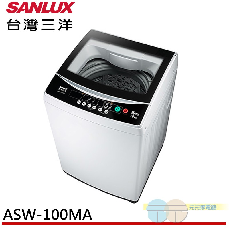 (領劵折300)台灣三洋 10KG 定頻直立式洗衣機 ASW-100MA