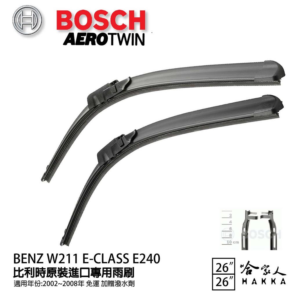 BOSCH BENZ W211 E-CLASS E240 02~08年 專用雨刷 【免運 贈潑水劑】 26 26吋 兩入