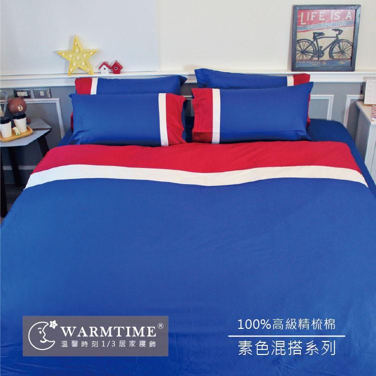溫馨時刻1/3 - 床包/被套/兩用被 素色條紋設計款 雙人5尺 - 100%精梳棉【四款花色】