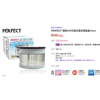 PERFCT極致316可提式真空便當盒14cm 臺北市