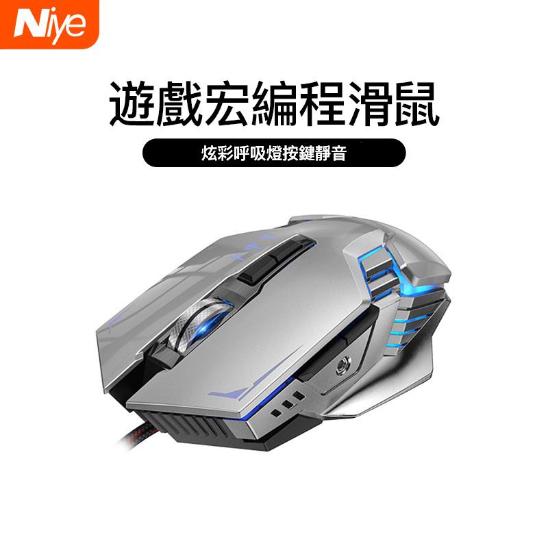 Niye耐也 遊戲滑鼠 USB有線滑鼠 電競滑鼠 按鍵靜音 4檔DPI可調 宏編程 炫光滑鼠 光學引擎 廣泛兼容