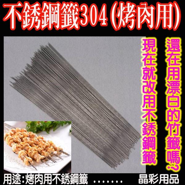 (台灣現貨) 30和40公分 304不銹鋼烤肉串籤 烤肉叉 叉子 燒烤串 烤肉串籤 竹籤代替品 串燒叉 烤肉串 烤串