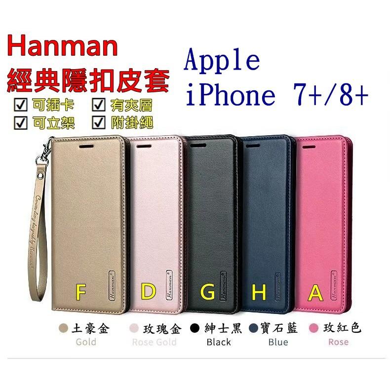iPhone 7 8 Plus 5.5吋 Apple i7+ i8+ Hanman 皮套 隱扣 有內袋 側掀 側立皮套