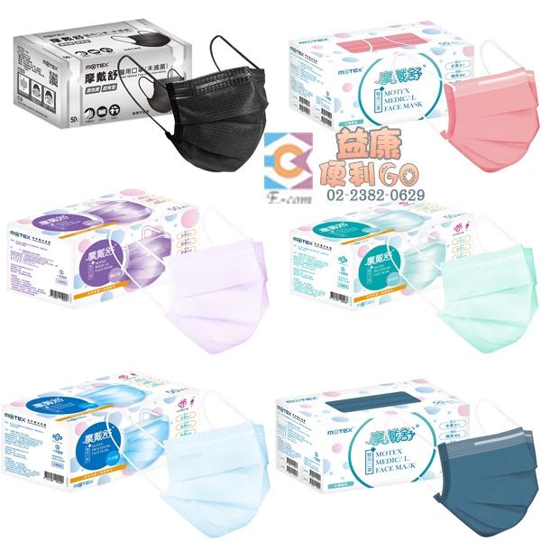 摩戴舒 MOTEX 醫用平面口罩 50入/盒 多種顏色